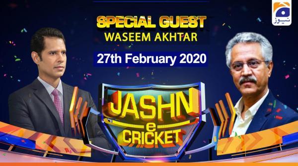 Jashan-e-Cricket | Karachi Mayor Waseem Akhtar | 27th February 2020