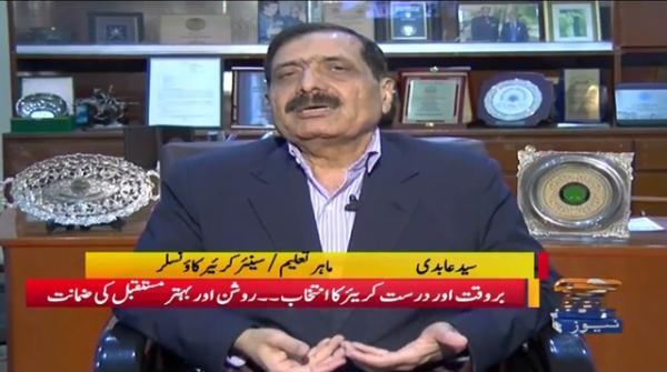 Barwaqt Aur Durusst Career Ka Intekhab... Roshan Aur Behtar Mustaqbil Ki Zamanat