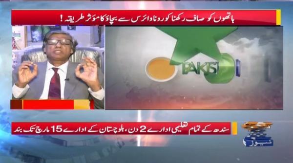 Kamzoor Quwat-e-Madafat Walay Afraad Sab Sy Bara Nishana!