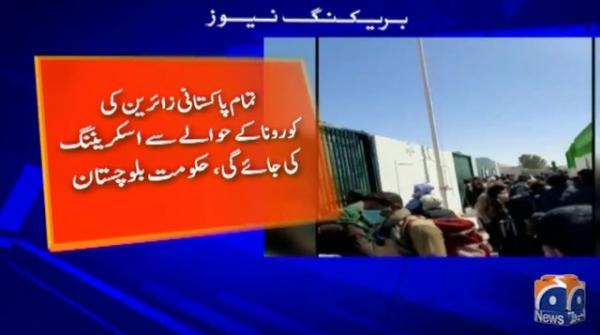 ایران ، پاکستان کی سرحد پر پھنسے زائرین کو تفتان میںداخلے کی اجازت مل گئی