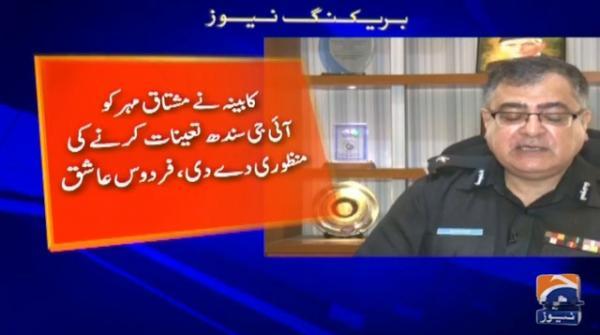 مشتاق مہر کو آئی جی سندھ تعینات کرنے کا نوٹی فکیشن جاری کردیا