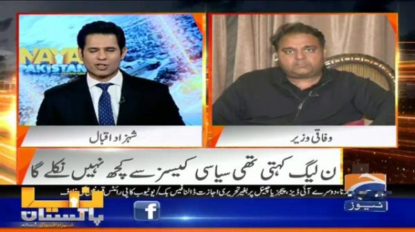 Naya Pakistan | Shahzad Iqbal | 28th February 2020