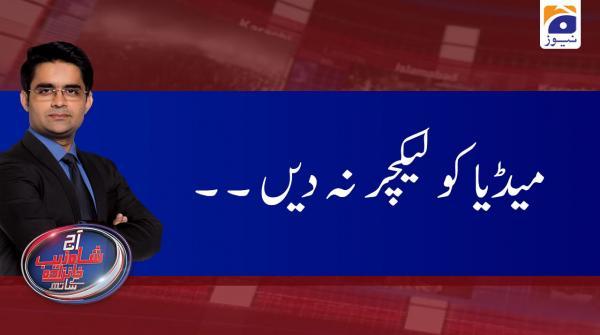 Aaj Shahzeb Khanzada Kay Sath |  2nd March 2020