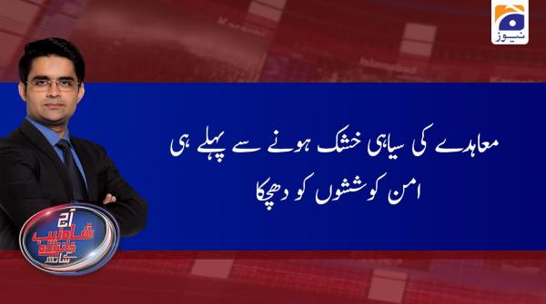 Aaj Shahzeb Khanzada Kay Sath |  4th March 2020