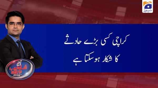Aaj Shahzeb Khanzada Kay Sath | 5th March 2020