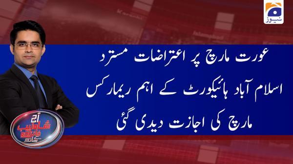 Aaj Shahzeb Khanzada Kay Sath | 6th March 2020