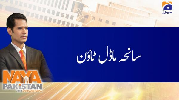 Naya Pakistan | Shahzad Iqbal | 7th March 2020