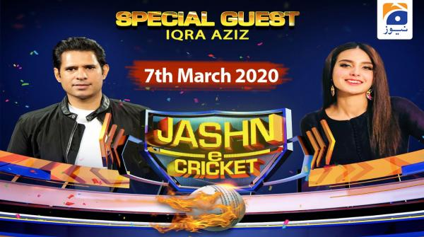 Jashan-e-Cricket | Iqra Aziz | 7th March 2020