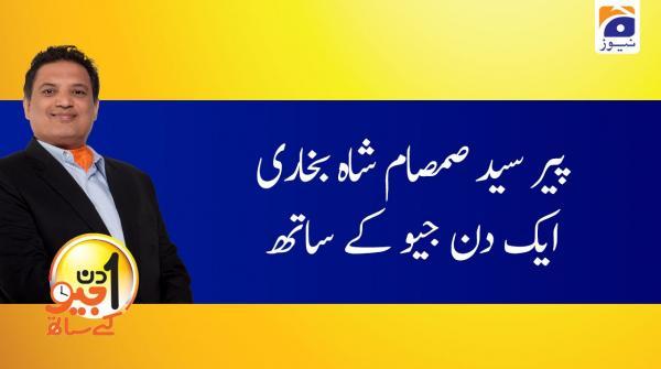 Aik Din Geo Ke Sath | Syed Samsam Shah Bukhari | 8th March 2020