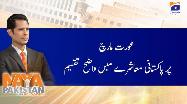 Naya Pakistan | Shahzad Iqbal | 8th March 2020