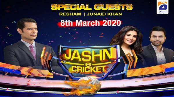 Jashan e Cricket | Resham & Junaid Khan | 8th March 2020