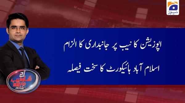 Aaj Shahzeb Khanzada Kay Sath | 9th March 2020