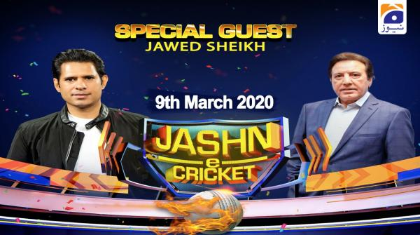 Jashan e Cricket | Javed Sheikh | 9th March 2020