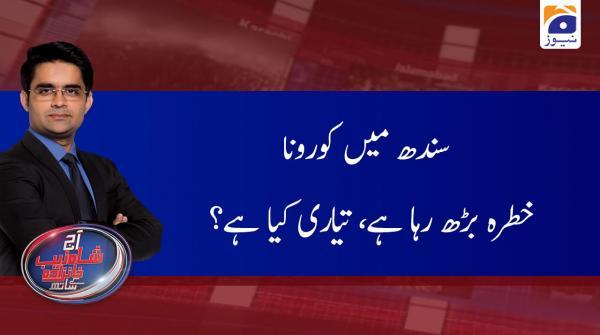 Aaj Shahzeb Khanzada Kay Sath | 10th March 2020