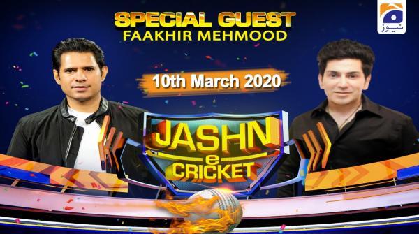 Jashan e Cricket | Faakhir Mehmood | 10th March 2020