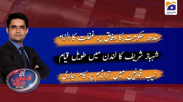 Aaj Shahzeb Khanzada Kay Sath | 11th March 2020