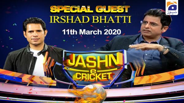 Jashan e Cricket | Irshad Bhatti | 11th March 2020