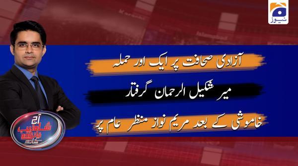 Aaj Shahzeb Khanzada Kay Sath | NAB, Hukumat Ka Aala-e-Kaar Bangaya  | 12th Mar 2020