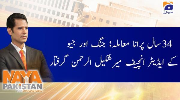 Naya Pakistan | Shahzad Iqbal | 13th March 2020