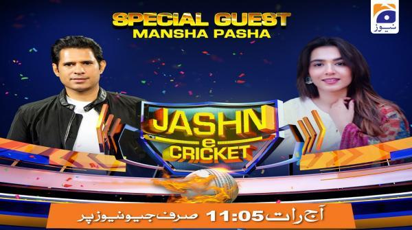 Jashan e Cricket | Mansha Pasha | 13th March 2020