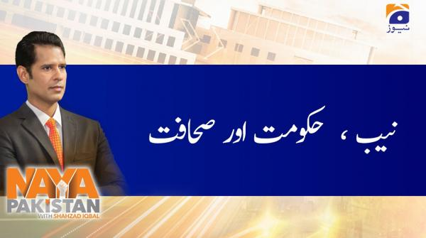 Naya Pakistan | Shahzad Iqbal | 14th March 2020