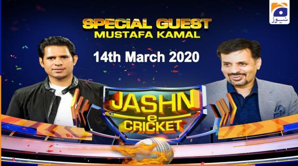 Jashan e Cricket | Mustafa Kamal | 14th March 2020