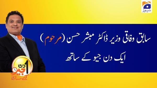 Aik Din Geo Ke Sath | Dr Mubashir Hassan | 15th March 2020