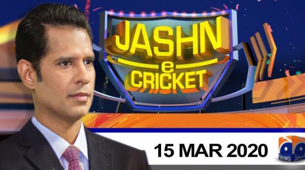 Jashan e Cricket | Ali Zaidi | 15th March 2020