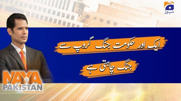 نیا پاکستان - شہزاد اقبال - 15 مارچ 2020ء
