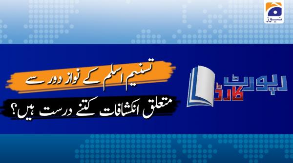 Report Card | Wajih Sani | 16th March 2020