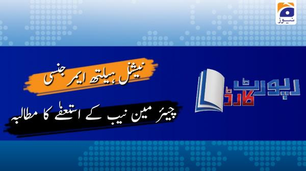 Report Card | Wajih Sani | 17th March 2020