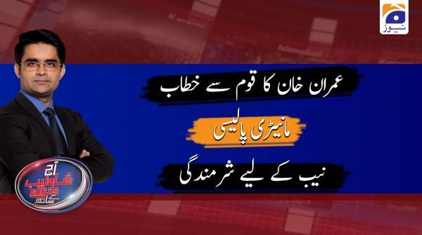 Aaj Shahzeb Khanzada Kay Sath | 17th March 2020