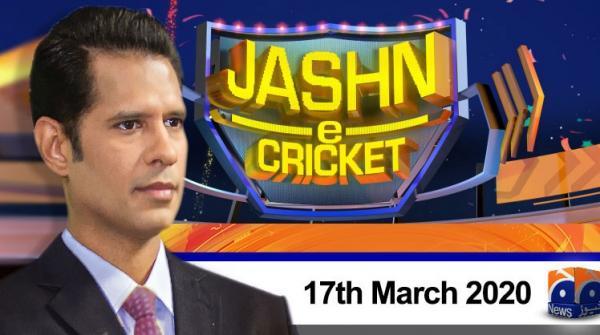 Jashan e Cricket | Ali Tareen | 17th March 2020