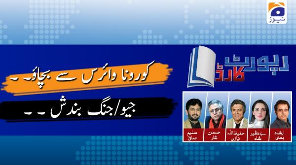 Report Card | Wajih Sani | 18th March 2020