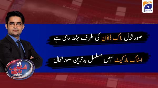 Aaj Shahzeb Khanzada Kay Sath | 18th March 2020