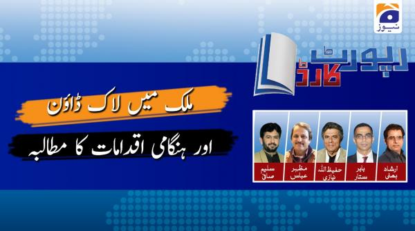 Report Card | Wajih Sani | 19th March 2020