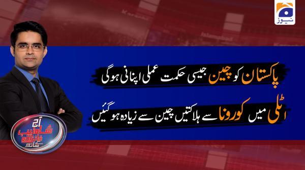Aaj Shahzeb Khanzada Kay Sath | 19th March 2020