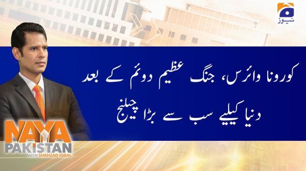 Naya Pakistan | Shahzad Iqbal | 20th March 2020