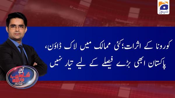 Aaj Shahzeb Khanzada Kay Sath | 20th March 2020