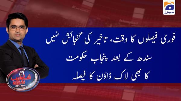 Aaj Shahzeb Khanzada Kay Sath | 23rd March 2020