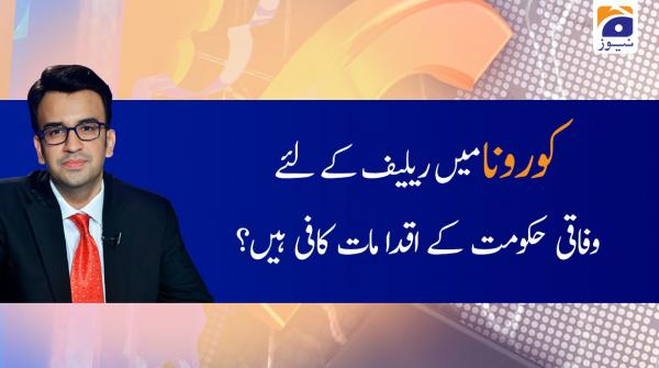 Aapas Ki Baat | Muneeb Farooq |  24th March 2020