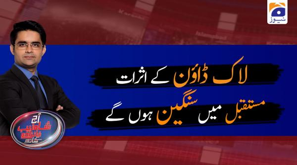 Aaj Shahzeb Khanzada Kay Sath | 25th March 2020