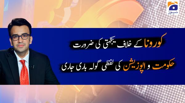 Aapas Ki Baat | Muneeb Farooq |  25th March 2020