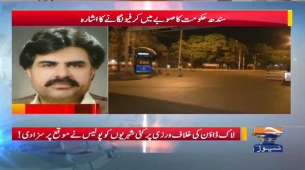 Sindh hukumat ka sobay main curfew laganayka ishara