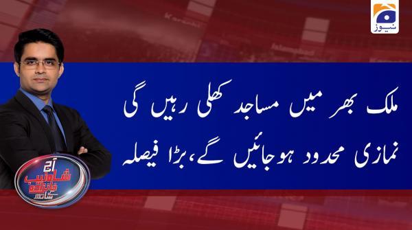 Aaj Shahzeb Khanzada Kay Sath | 26th March 2020