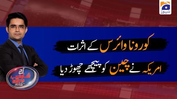Aaj Shahzeb Khanzada Kay Sath | 27th March 2020