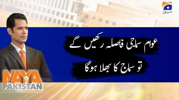 Naya Pakistan | Shahzad Iqbal | 27th March 2020