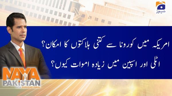 نیا پاکستان - شہزاد اقبال - 28 مارچ 2020ء