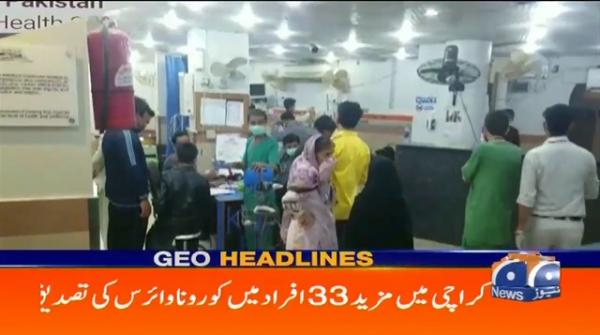Geo Headlines 08 PM | 29th March 2020