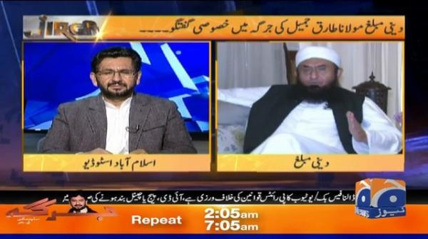 Jirga | Saleem Safi | Maulana Tariq Jamil | 29th March 2020